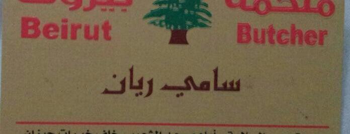ملحمة بيروت is one of Locais curtidos por Hebah.
