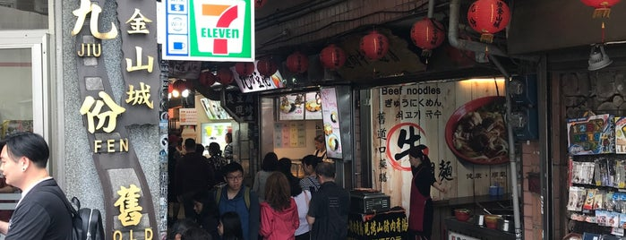 公車九份老街站 Bus JiuFeng Old Street Sta. is one of Things to do - Taipei & Vicinity, Taiwan.