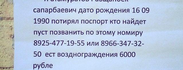 Доктор Столетов is one of Светлана: сохраненные места.
