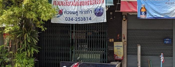 ก๋วยเตี๋ยวไก่ไทย นายโต้ง ห้วยพลู is one of Nakhon Pathom.