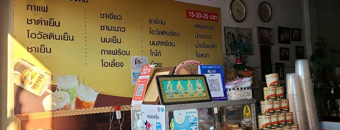 ร้านกาแฟ แก่นสุข is one of อุบลราชธานี_3.