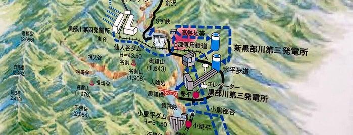 黒部川電気記念館 is one of Locais curtidos por 高井.