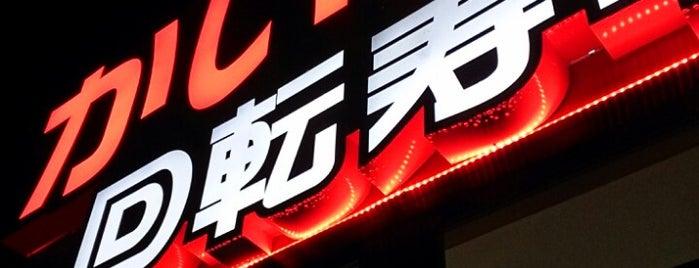 回転寿司 かいおう 滋賀草津店 is one of Koichiさんのお気に入りスポット.