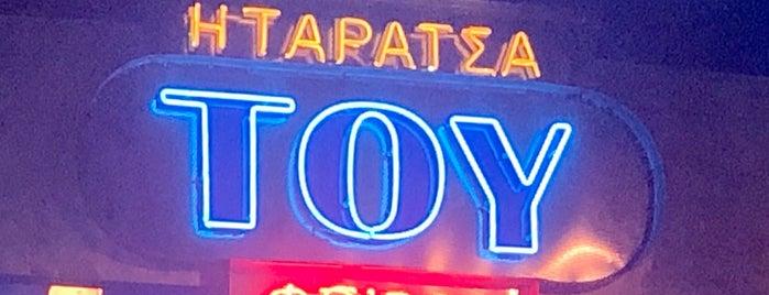 Η Ταράτσα Του Φοίβου is one of Athens.