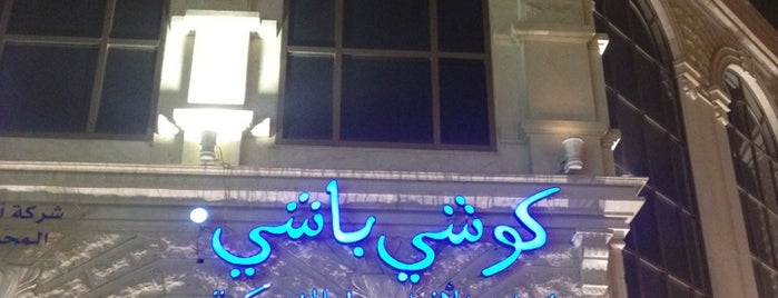 Köşebaşı is one of Baha : понравившиеся места.