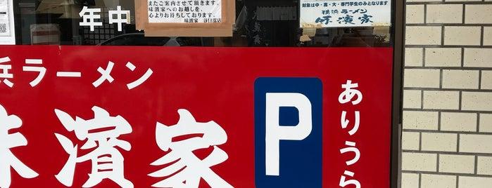 横浜ラーメン味濱家 is one of Orte, die Shioura gefallen.