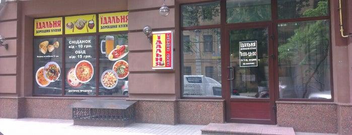 """Їдальня """"Домашня кухня"""" is one of podol lunch."""