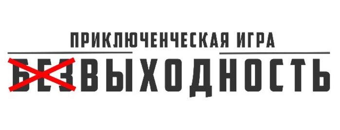 """""""Безвыходность"""" приключенческая игра is one of Lieux sauvegardés par Водяной."""