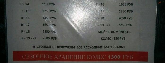 "Шиномонтаж ""Парнас"" is one of авто."