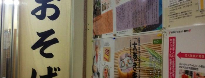 職員第一食堂(北の大地) is one of lieu a Tokyo 2.