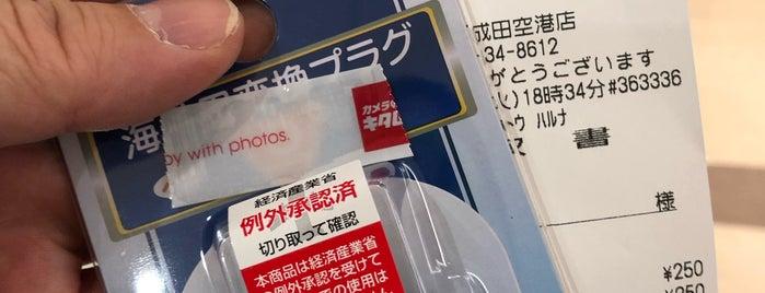 カメラのキタムラ 成田空港店 is one of Lieux qui ont plu à Tomato.