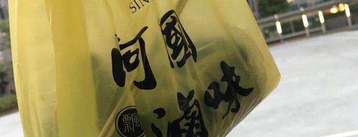 阿國滷味 is one of Taipei II.