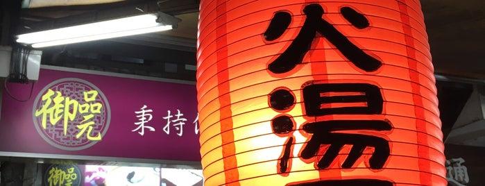 御品元芝麻湯圓 is one of Taipei.