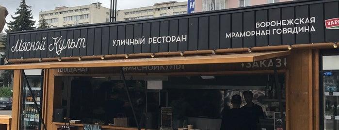 Мясной культ is one of Воронеж.