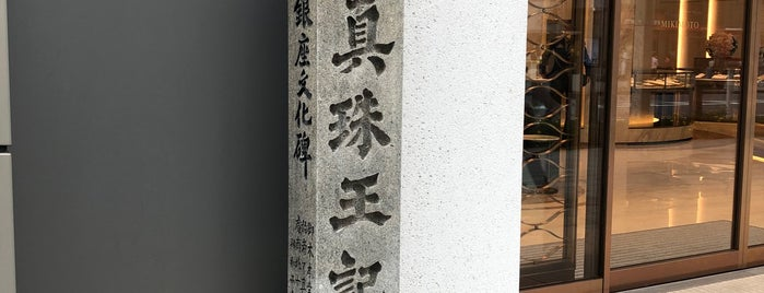 真珠王記念碑 is one of 記念碑.