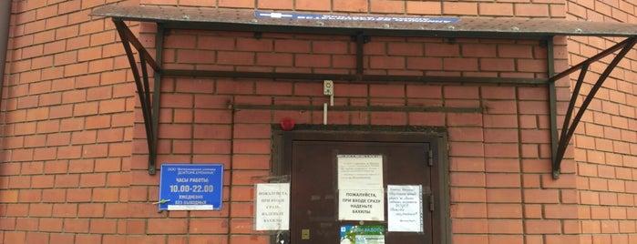 Ветеринарная клиника доктора Ерёмина is one of Ветеринарные Клиники.