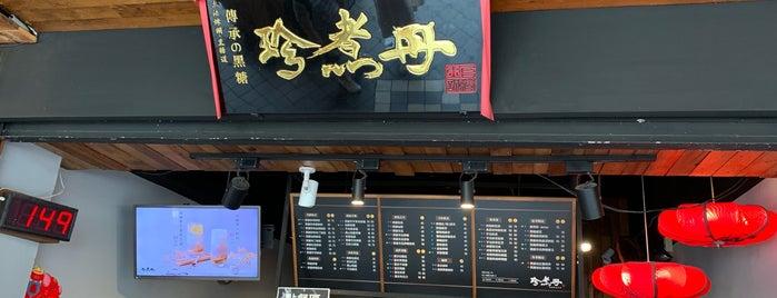 珍煮丹 中正南門店 is one of F&Bs - Taipei & Vicinity, Taiwan.