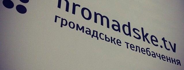 hromadske.ua / Громадське Телебачення is one of Lieux qui ont plu à Kateryna.