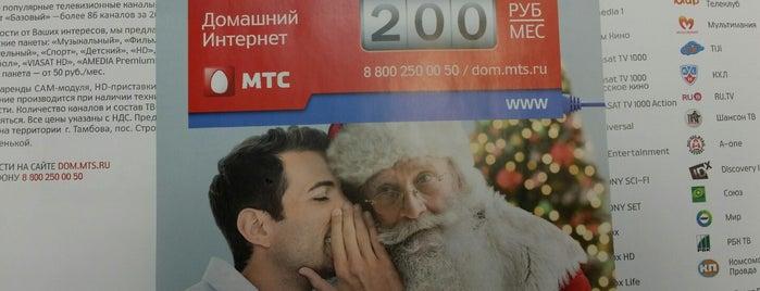 Салон-магазин МТС is one of Denis: сохраненные места.