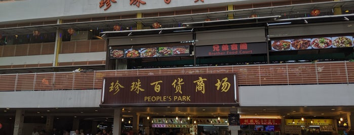 People's Park Complex 珍珠坊 is one of le 4sq with Donald :].