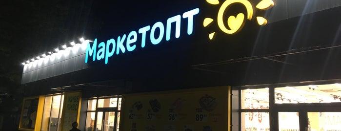 маркетопт is one of Oleksandrさんのお気に入りスポット.