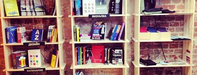 Книжкова крамниця «Хармс» is one of Місця для посиденьок.