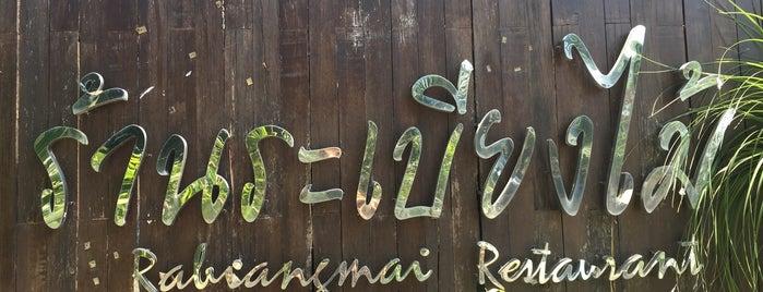 ระเบียงไม้ Restaurant is one of Suratthani.