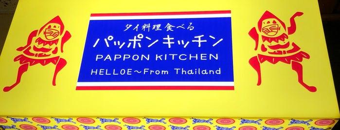 パッポンキッチン is one of モリチャンさんの保存済みスポット.