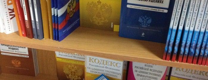 Дом книги is one of Matthew : понравившиеся места.