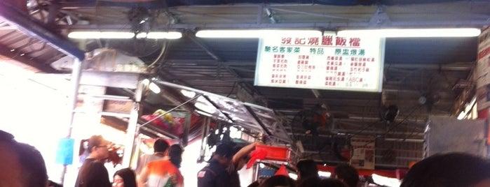 发记烧腊饭档 is one of Yummies.