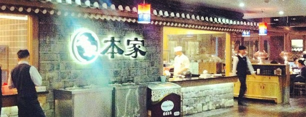 Bonga (Ben Jia) is one of Shanghai list of to-dos.