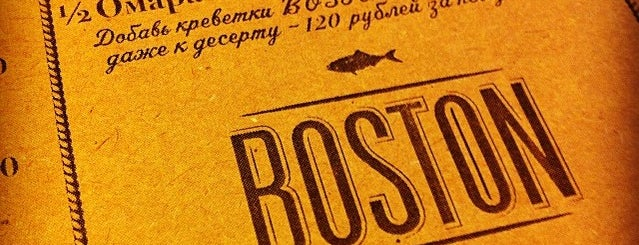 Boston Seafood & Bar is one of Выбор редакции.