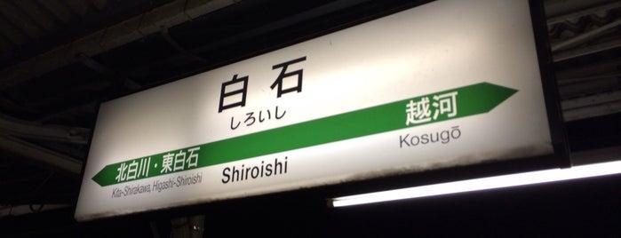Shiroishi Station is one of JR 미나미토호쿠지방역 (JR 南東北地方の駅).