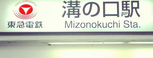 Den-en-toshi Line Mizonokuchi Station (DT10) is one of Lieux qui ont plu à Shinichi.