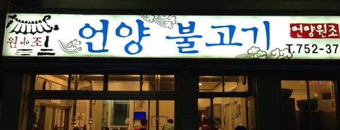 원조언양불고기 is one of 부산.