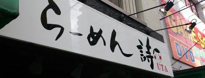 らーめん詩 is one of Masahiroさんのお気に入りスポット.
