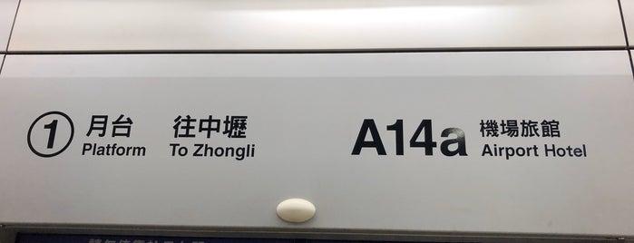 Taoyuan Airport MRT (A14a) Airport Hotel Station is one of สถานที่ที่ 高井 ถูกใจ.
