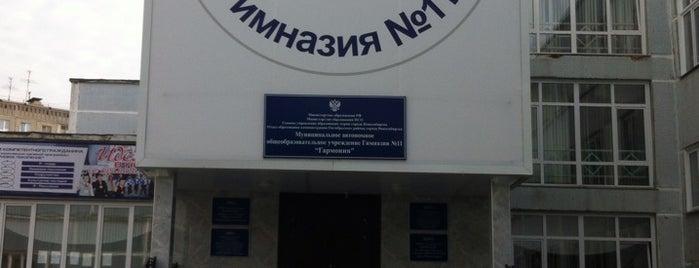 Гимназия № 11 «Гармония» is one of Lugares favoritos de Artem.