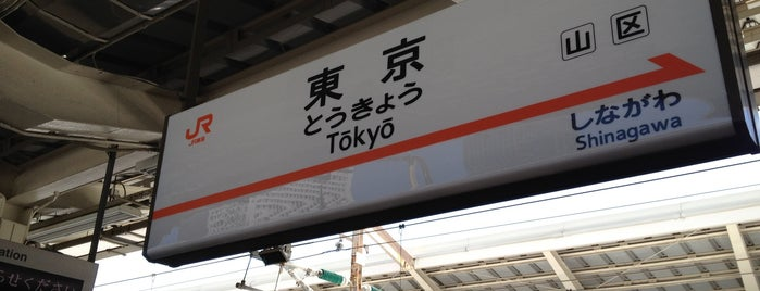 Tokaido Shinkansen Tokyo Station is one of Masahiro'nun Beğendiği Mekanlar.
