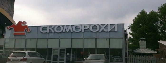 Скоморохи is one of Новосибирск.