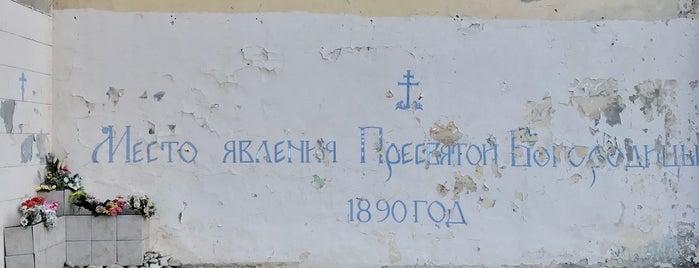 Место явления Богородицы is one of Православный Петербург/Orthodox Church in St. Pete.