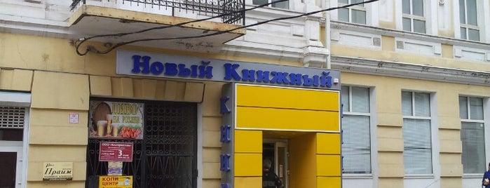 Новый Книжный is one of สถานที่ที่ Maksim ถูกใจ.