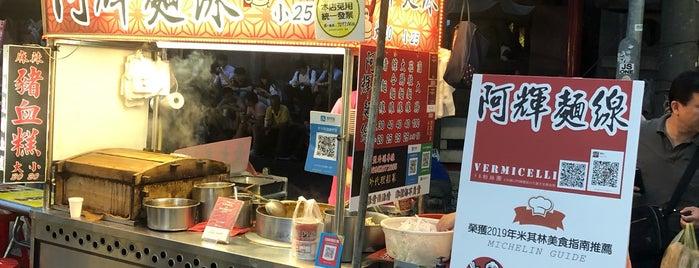 阿輝麵線 is one of 《臺北米其林指南》 2018 餐盤餐廳 MICHELIN Guide Taipei.