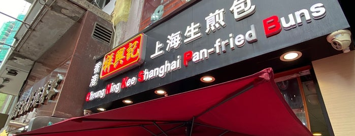 Cheung Hing Kee Shanghai Pan-fried Buns is one of Gespeicherte Orte von Pedro H..