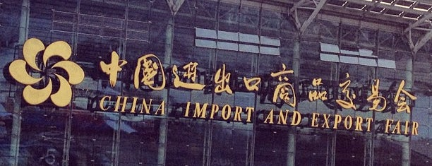 Canton Fair Complex is one of GuangZhou Vegetarian.