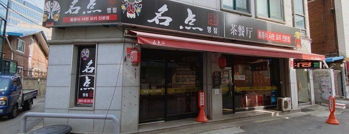 명점 (名店) is one of Dewy'in Kaydettiği Mekanlar.