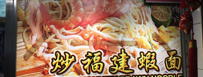 Yong Heng Fried Prawn Noodle is one of Good Food Places: Hawker Food (Part I)!.