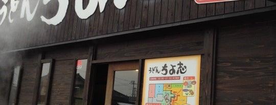 うどんちよ志 南吉方店 is one of うどん 行きたい.