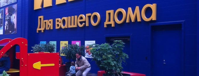 IKEA is one of Locais curtidos por Евгения.