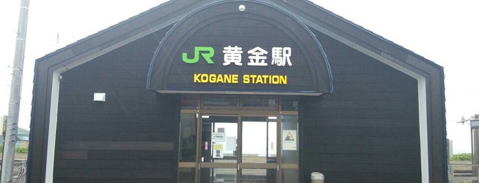 Kogane Station is one of JR 홋카이도역 (JR 北海道地方の駅).
